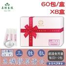 美陸生技 100%日本三胜肽魚鱗膠原蛋白(禮盒)【60包/盒X8盒】AWBIO