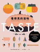 (二手書)看得見的滋味: INFOGRAPHIC!世界最受歡迎美食的故事、數據與視覺資訊圖..