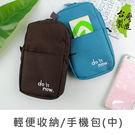 珠友 DO-60013 輕便收納/手機包(中)/手機袋/文具包/工具包/附登山扣