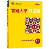 首爾大學韓國語1B練習本(附聽力練習MP3)