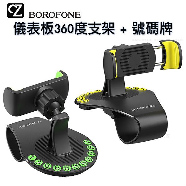正版 Borofone BH16 二合一儀表板360度支架+電話號碼牌 汽車支架 HUD支架 手機支架 車用支架 菠蘿瘋