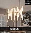 INPHIC-吊燈後現代臥室造型燈具簡約北歐千紙鶴LED燈客廳書房-長條5燈_WUEs