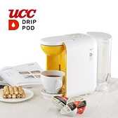 金時代書香咖啡 UCC DRIP POD 咖啡萃取膠囊機 白色 DP1-TW-W