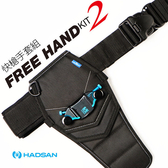 EGE 一番購】HADSAN 二代 FREE HAND 快槍手套組 HD1191 【公司貨】