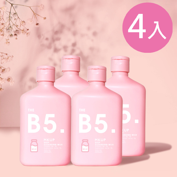 B5深層卸妝乳4入組★MKUP美咖 B5淨潤深層卸妝乳