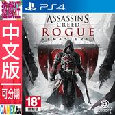 PS4 刺客教條:叛變 重製版(中文版)