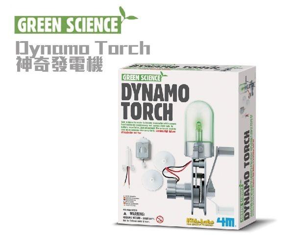 【4M】03263 科學探索-神奇發電機 Dynamo Torch