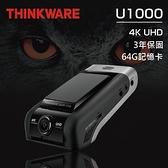 【南紡購物中心】THINKWARE U1000 64G 4K UHD WIFI 前後鏡行車記錄器