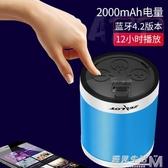S52無線藍芽音箱大音量低音炮迷小手機音響便攜式 遇見生活