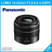 可傑 Panasonic LUMIX 14-42mm F3.5-5.6 II ASPH. MEGA O.I.S. 平輸