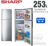 【佳麗寶】【SHARP夏普】變頻雙門電冰箱253L SJ-GX25-SL