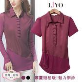 襯衫MIT網紗收腰顯瘦彈力透氣上衣LIYO理優E815025