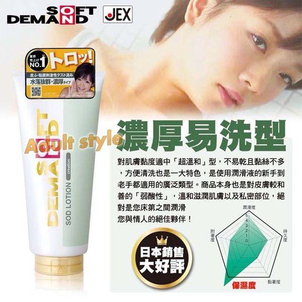 潤滑液 情趣用品 日本JEX-SOD(濃厚易洗)水性潤滑液『私密出貨』