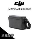 免運 DJI MAVIC AIR 原廠出行包 空拍包 航空包 空拍機 攝影包 收納包 公司貨【AIR005】