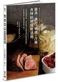 鹽漬、油封、烘烤、冷藏  食材的熟成與活用