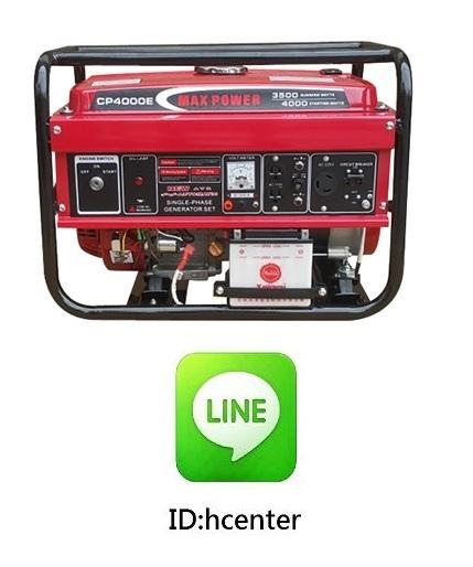 [ 家事達 ]  MAX-POWER -CP4000E 電動啟動 發電機 110V/220V--4000W  特價
