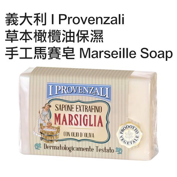 義大利 I Provenzali 草本橄欖油保濕手工馬賽皂 150g 【YES 美妝】