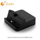 【愛瘋潮】GuliKit Nintendo Switch 便攜迷你底座 可支援部分手機型號充電
