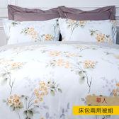 HOLA 拾花純棉床包兩用被組 單人