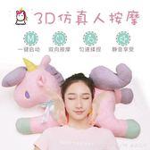 獨角獸按摩公仔玩偶睡覺音樂抱枕毛絨玩具大號萌韓國生日禮物女生 YDL