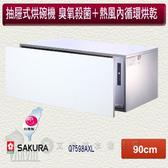 「馬文推薦烘碗機」櫻花SAKURA 嵌門板懸掛式殺菌烘碗機 Q-7598AXL (臭氧殺菌 90cm)