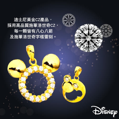 Disney迪士尼金飾 快樂米奇 黃金項鍊