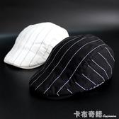 夏季新款黑白色條紋鴨舌帽男女文藝小清新貝雷帽棉麻薄款透氣帽子 卡布奇諾
