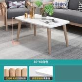 茶幾 現代簡約客廳橢圓茶幾北歐經濟型沙發桌迷你小戶型茶幾【快速出貨八折下殺】