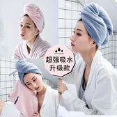 日本加厚干發帽成人超強吸水干發巾浴帽包頭巾兒童擦頭毛巾速幹帽   LannaS
