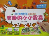 【書寶二手書T3/少年童書_ZAV】有趣的小小昆蟲_球球館工作室總編輯