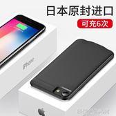iphone6背夾式行動電源蘋果6S電池7plus專用8P超薄7手機殼無線沖sp1/7