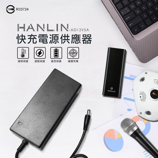 【南紡購物中心】HANLIN- AD12V5A (60w)快充電源供應器 變壓器 監視器 液晶螢幕