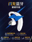 藍芽耳機 簡約 藍牙耳機超長待機開車單耳無線藍牙男女通用手機掛耳式耳塞可接聽電話 霓裳細軟