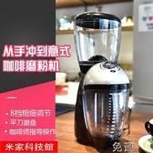 咖啡機 電動咖啡磨豆機家用意式磨粉機研磨機平刀磨盤burr grinder有110V 米家MKS