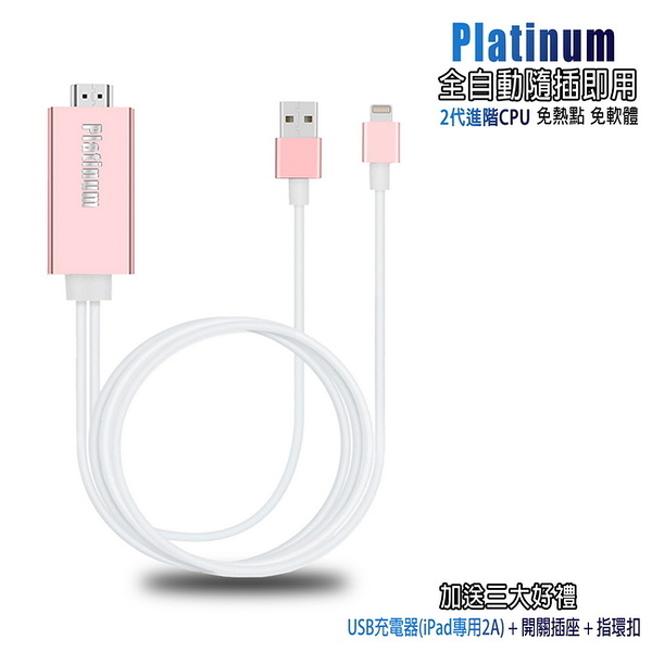 【CL10玫瑰金】二代Platinum蘋果專用 HDMI鏡像影音線(加送3大好禮)