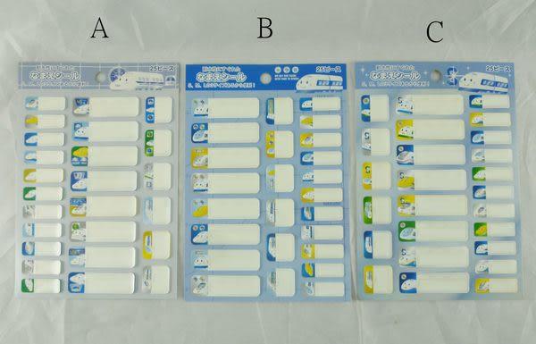 【震撼精品百貨】Shin Kan Sen 新幹線~姓名貼『A/B/C』(共3款)