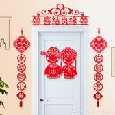 結婚用品 婚房裝飾 結婚拉花喜慶婚慶佈置新房喜字門簾套餐拉花 艾美時尚衣櫥