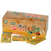 長青寶~神清氣爽活力GABA飲36包/盒(濃縮即溶) *3盒~特惠中