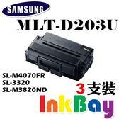 SAMSUNG  MLT-D203U 高容量 黑色相容碳粉匣3支【適用】SL-M4070FR/SL-M3820ND/SL-3320//SL-M3320ND