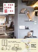 (二手書)超幸福感!我和我的貓一起住:貓房規劃、動線設計全公開,教你選對材質做..