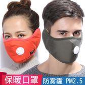 口罩 冬季時尚防霧霾pm2.5防塵透氣可清洗易呼吸男潮款保暖護耳 巴黎春天