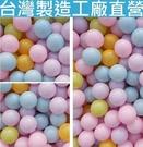 幼之圓~台灣製~7公分加厚款~新款粉嫩升級版馬卡龍色100顆海洋球/波波球~兒童球池球~SGS認證