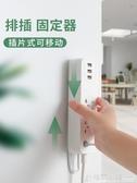 排插固定器免打孔壁掛卡扣家用插排貼路由器牆上插線板收納插座扣 格蘭小舖