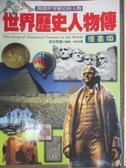 【書寶二手書T1/漫畫書_XDN】世界歷史人物傳(漫畫版) _室谷常