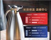 優惠兩天-保溫壺家用熱水瓶不銹鋼304歐式大容量暖壺暖瓶保溫開水瓶熱水壺【限時八八折】