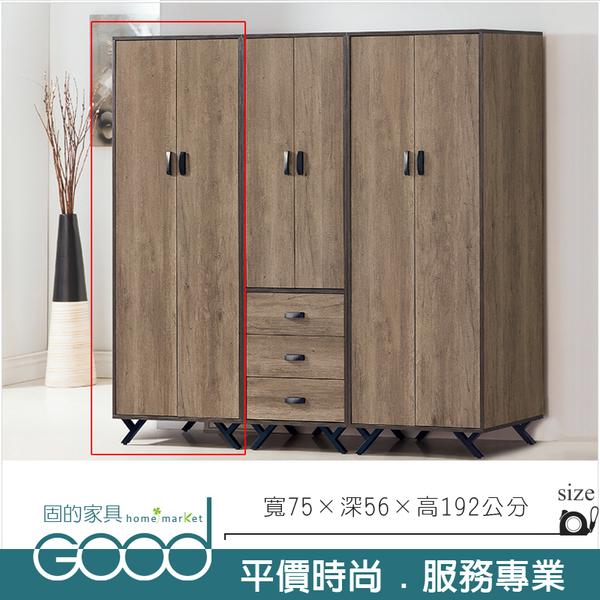 《固的家具GOOD》205-7-AD 凡爾賽2.5尺仿古色衣櫃/雙吊雙格 【雙北市含搬運組裝】