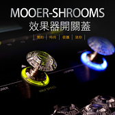 小叮噹的店- MOOER FT-MTP SHROOMS 蘑菇踩釘帽蓋 效果器腳踏開關蓋
