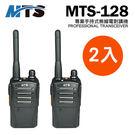 MTS-128 (2支裝)全新業務機 ~輕巧~迷你~防撥水~【送背帶】