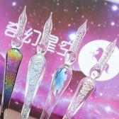 水晶筆 玻璃筆墨水星空水晶蘸水筆沾套裝學生用古風禮物禮盒裝古風沾水筆 繽紛創意家居