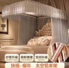 滑軌蚊帳 蚊帳u型導軌床家用2米伸縮u形1.5m1.2雙軌道高端滑軌公主文章TW【快速出貨八折搶購】
